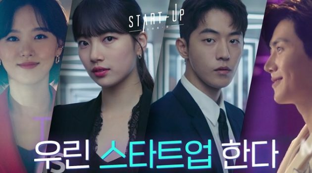 스타트업 개발사 대표가 평가해본 드라마 '스타트업'