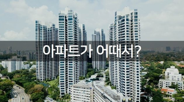 콘크리트가 어때서, 아파트가 어때서: 『아파트가 어때서』를 말한다