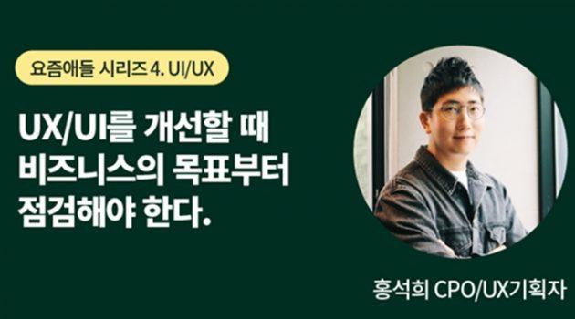 UX/UI, 비즈니스 목표설정부터: The B CPO 홍석희 인터뷰
