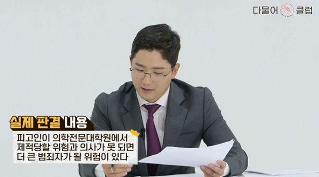 성범죄 법률의 구멍과 대처법 총정리: 대한민국 성범죄 법률 잔혹사