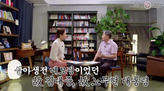 강원국 작가가 말하는 김대중, 노무현의 글쓰기-말하기 스타일의 차이와 공통점