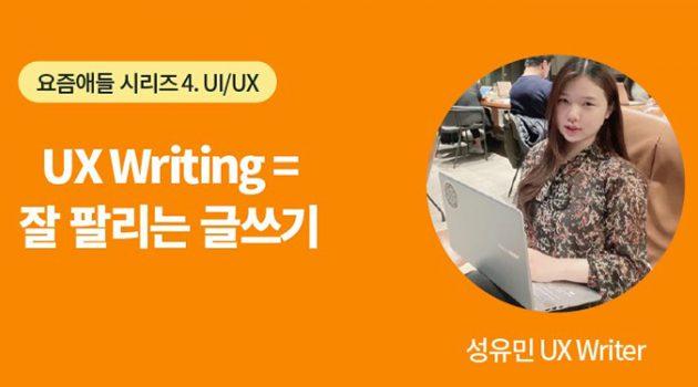 UX 라이팅은 팔리는 글쓰기다: UX 라이터 성유민 인터뷰