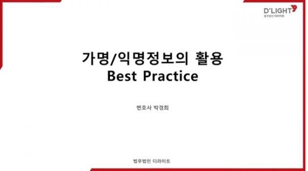 가명/익명정보의 활용 Best Practice