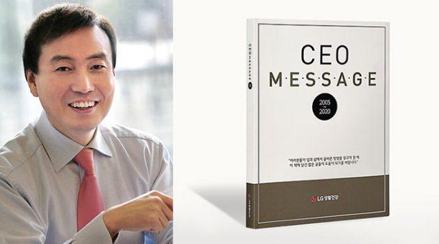 매년 실적이 역대급! LG생건 『CEO 메시지』 읽어봤어?
