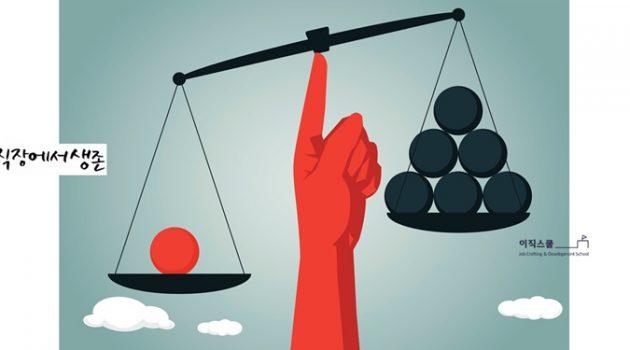경계해야 하는, 일에 대한 15가지 편견