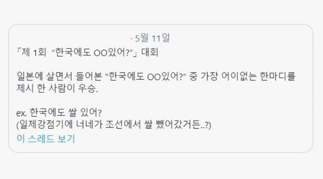 """「제 1회 """"한국에도 ○○있어?"""" 대회」 트윗 모음"""