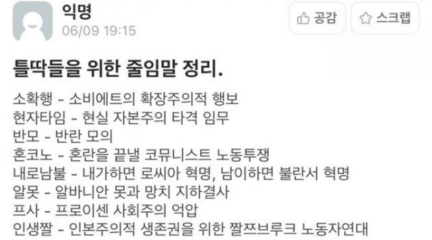"""""""인용으로 사회주의 웃긴 짤 공유해주세요"""" 드립 모음"""