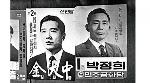 대한민국을 뒤바꾼 선거들: 선거로 읽는 한국 정치사